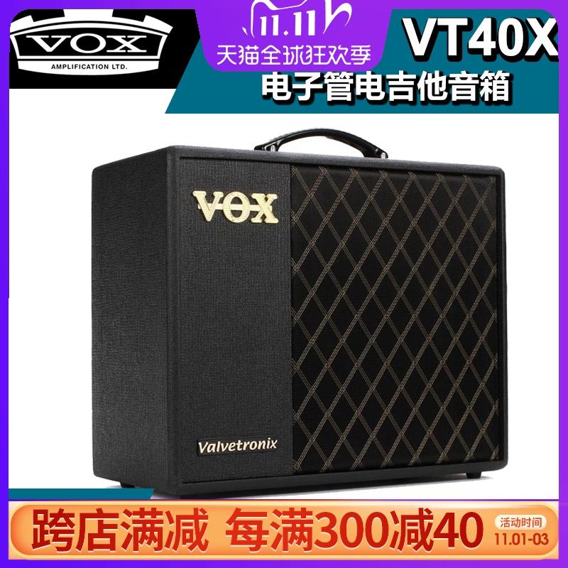 VOX VT20X VT40X 电子管音箱 电吉他音箱 音响 包邮送实用豪礼