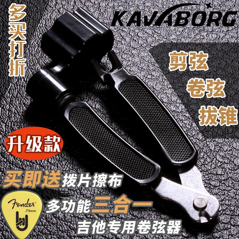 Chi wood Kavaborg многоцелевой гитарный стрингер верх Плоскогубцы для струнных струн вытаскивают гитарный инструмент с гитарой три-в-одном