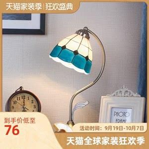 烨上地中海床头灯家用卧室床头台灯装饰灯具复古温馨创意浪漫触摸