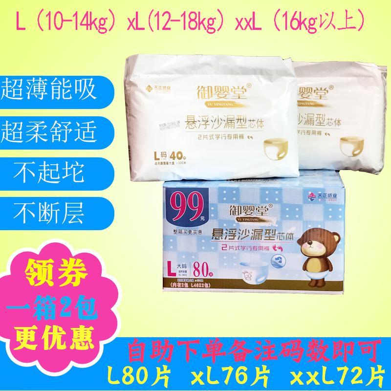 天正御婴堂婴儿拉拉裤L80xL76 xxL72片一箱2包育婴堂超薄干爽透气