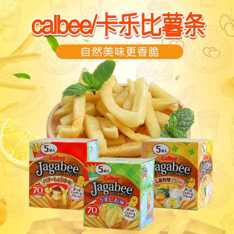 日本卡乐比薯条Calbee薯条三兄弟淡盐酱油黄油网红薯条80g限8000张券
