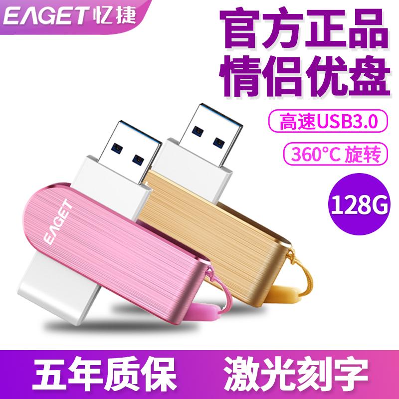 忆捷128gU盘 3.0高速优盘 激光定制情侣学生u盘 金属商务优盘128G热销23件手慢无