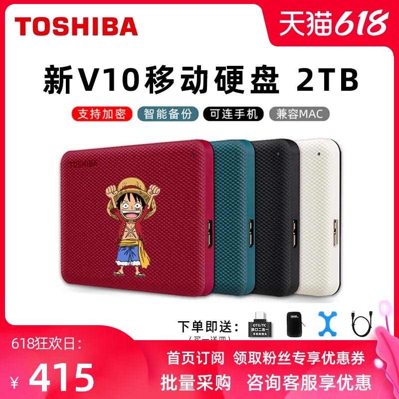 东芝移动硬盘2tb 新V10高速3.0 彩印定制礼品便携兼容MAC备份加密 Изображение 1