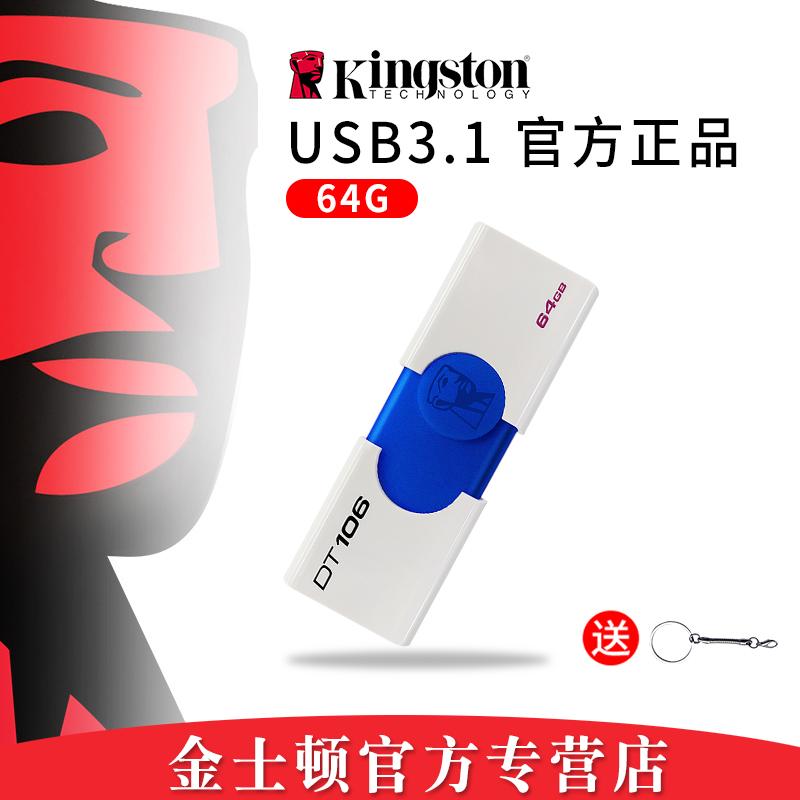 金士顿64gu盘高速版USB3.1车载音乐商务刻字手机电脑两用优盘加密 - 封面
