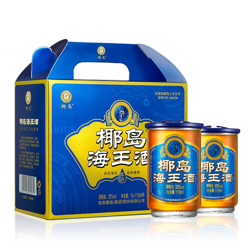 椰岛海王酒口杯32度 保健酒整箱110ml*16杯露酒 酒水特价包邮