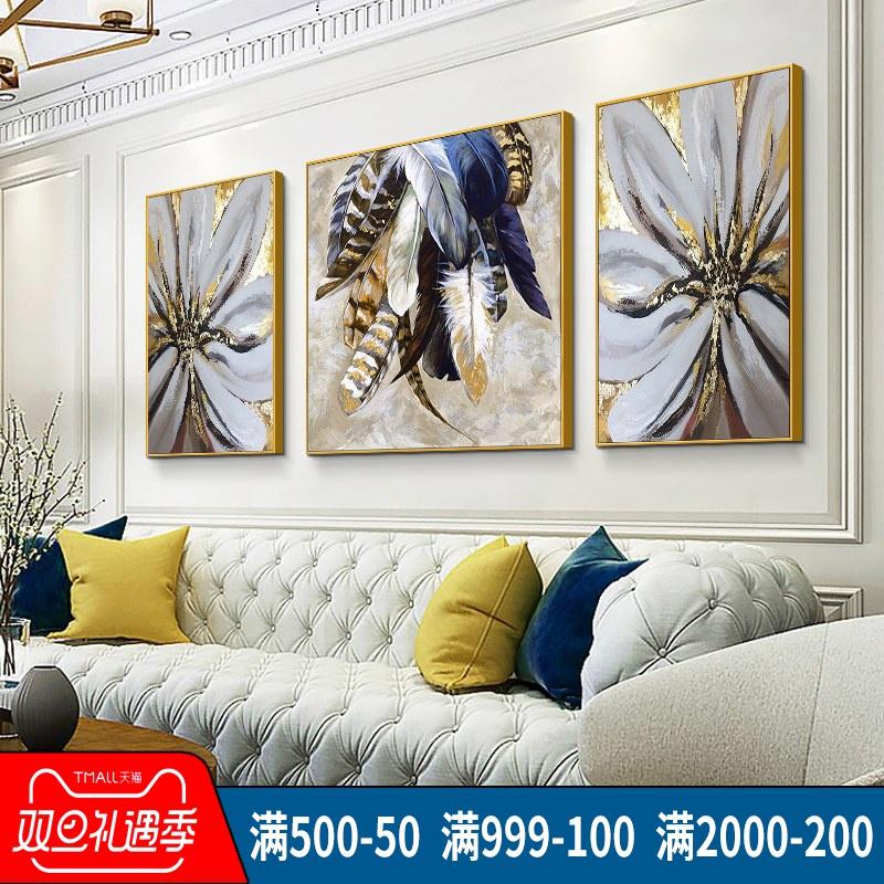 北欧壁画轻奢餐厅画玄关背景墙羽毛挂画三联画美式客厅装饰画油画