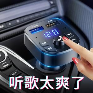 车载蓝牙接收器5.0无损mp3充电器