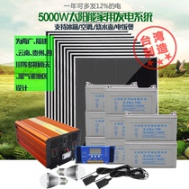5000W Home Solar power system full set of 220v photovoltaic solar panel components with air conditioning