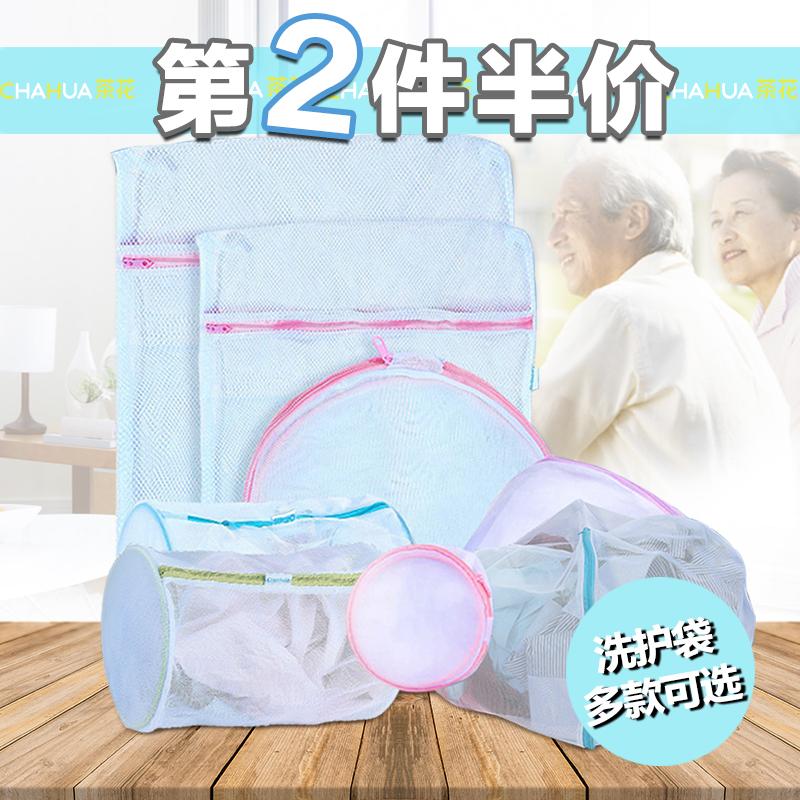 茶花洗衣袋洗衣机专用细网文胸洗护袋护洗袋清洗内衣胸罩保护袋