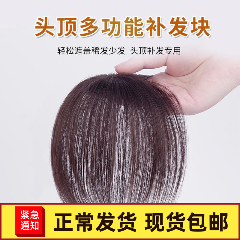 全真发圆形手织头顶补发块增发量遮白发无痕一片式假发片男女顶发