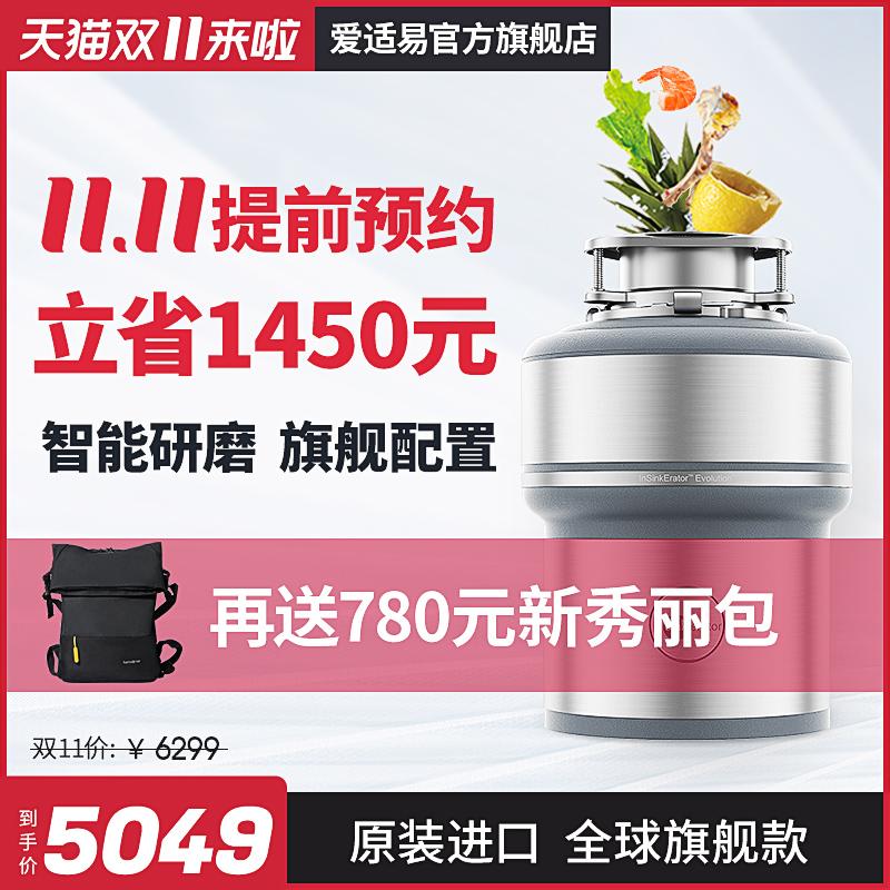 爱适易E200 厨房食物垃圾处理器 家用厨余粉碎机 原装进口 全自动
