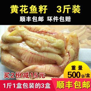 新鲜 黄花鱼籽宁德大黄鱼籽鱼鱼子卵鱼tong海鲜冷冻3斤包邮 1500g