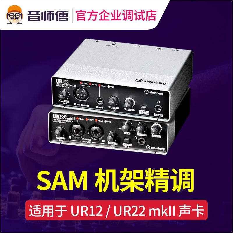 Yamaha雅马哈UR12 UR22MKII声卡驱动安装调试sam机架唱歌直播精券后10.00元