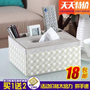 【天天特价】欧式皮革多功能纸巾盒 抽纸盒茶几遥控器收纳盒家用