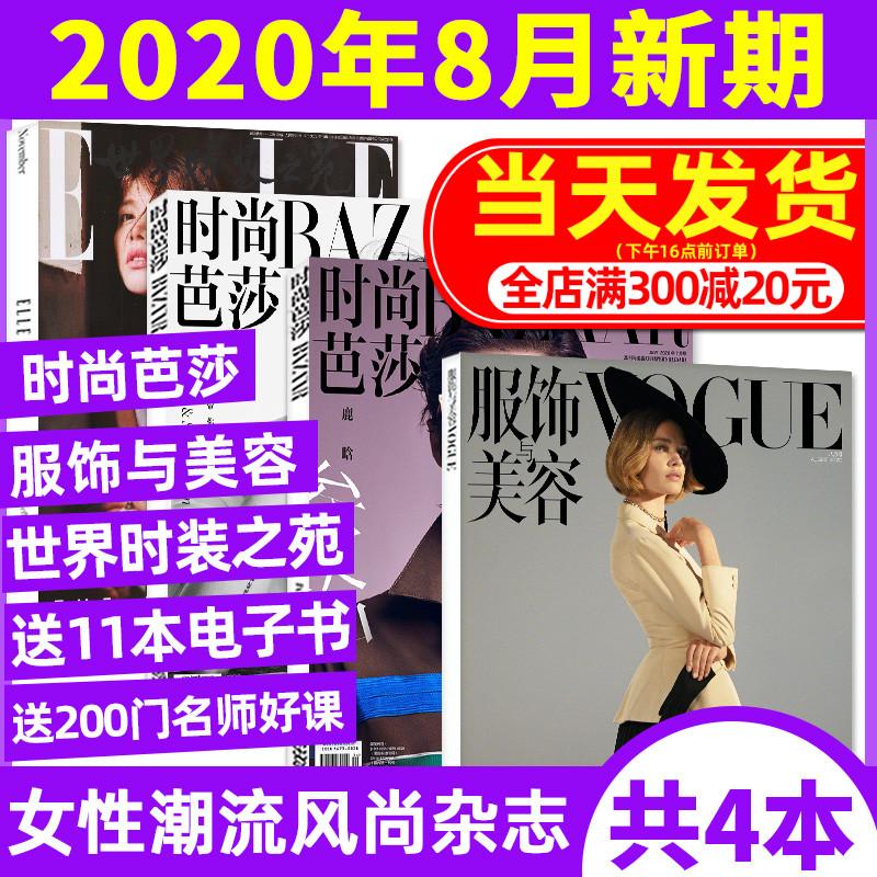 【共4本】时尚芭莎杂志2020年7月+VOGUE服饰与美容2020年8月+ELLE世界时装之苑2020年7月打包 瑞丽潮流女性时尚穿衣搭配期刊订阅