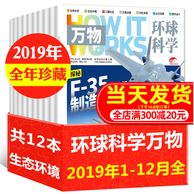 【全年珍藏12本】万物杂志2019年1-6/7-12月打包 How it works中文青少年版小学生自然探索科普百科期刊书籍非2020订阅