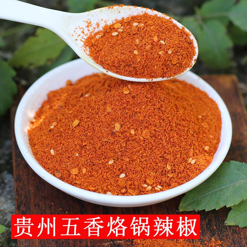 一斤包邮贵州特产烧烤罗锅辣椒粉五香辣椒面麻辣调料炸土豆辣椒粉