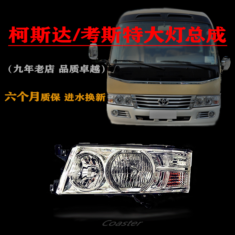 It is suitable for the new and old headlamp parts of Toyota Coster headlamp assembly, Jianghuai baostone and Kodak crystal