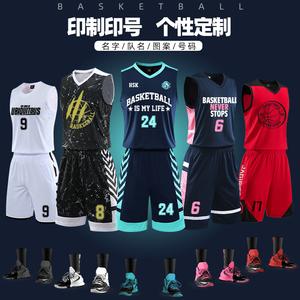 篮球服套装男浩斯客大学生秋冬比赛运动定制球队训练服背心篮球衣