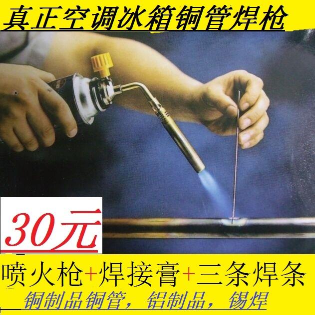 Портативный высокая Термостатическая / кассетная газовая горелка / кондиционер алюминий Трубчатый паяльник