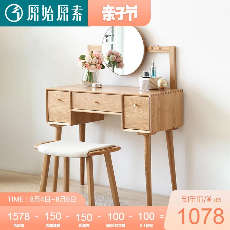 原始原素全实木梳妆台卧室北欧现代简约橡木化妆桌环保日式化妆台