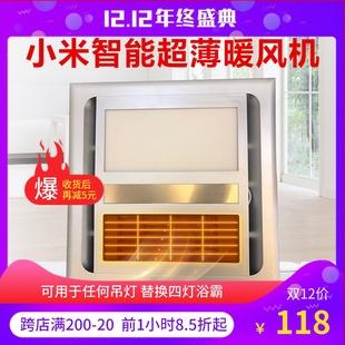 小米智家风暖30x30三合一浴霸风暖机卫生间集成吊顶嵌入式浴室300