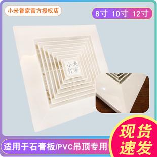 小米智家石膏板排风扇8/10/12寸卫生间静音强力换气扇大功率排气
