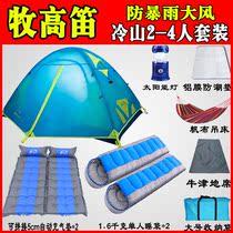 4人家庭帐篷户外露营牧高笛帐篷双人冷山2air3air升级版4air3