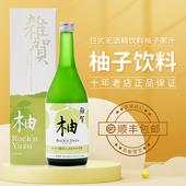 杂贺柚子饮料720ml日本原装 进口柚子汁无酒精柚子酒果酒甜酒梅酒
