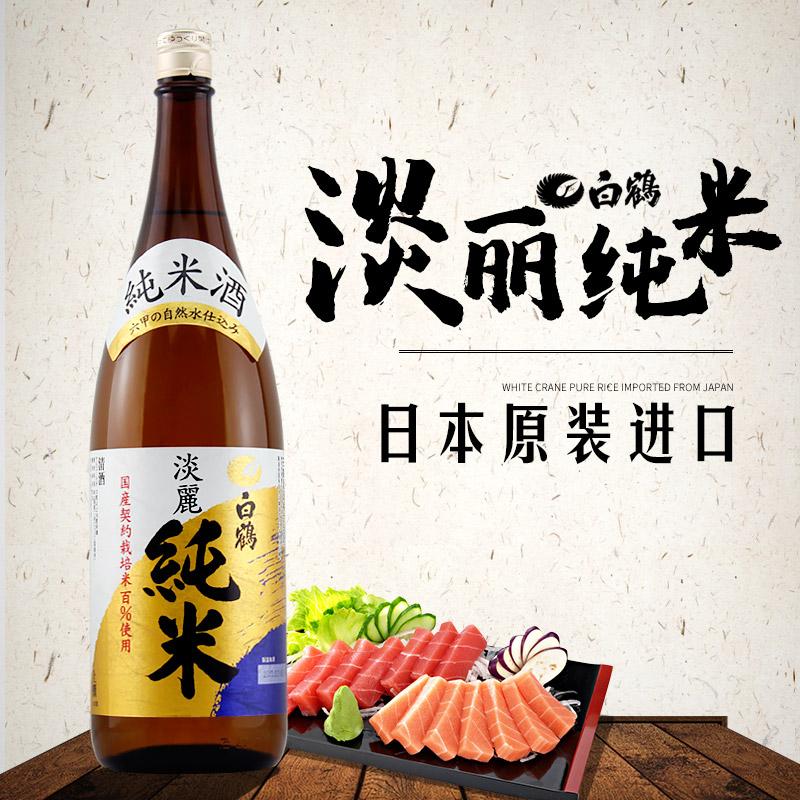 白鹤牌淡丽纯米清酒1.8L日本原装进口洋酒纯米酿造米酒日本酒清酒