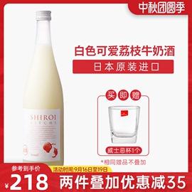 白色可爱荔枝牛奶酒720ml日本原装进口荔枝酒女士果酒配制酒梅酒