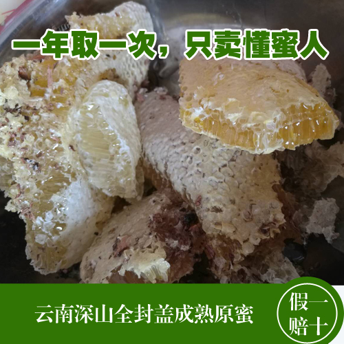 云南野生百花土蜂蜜  深山农家自产原生态纯天然全封盖成熟蜜冬蜜