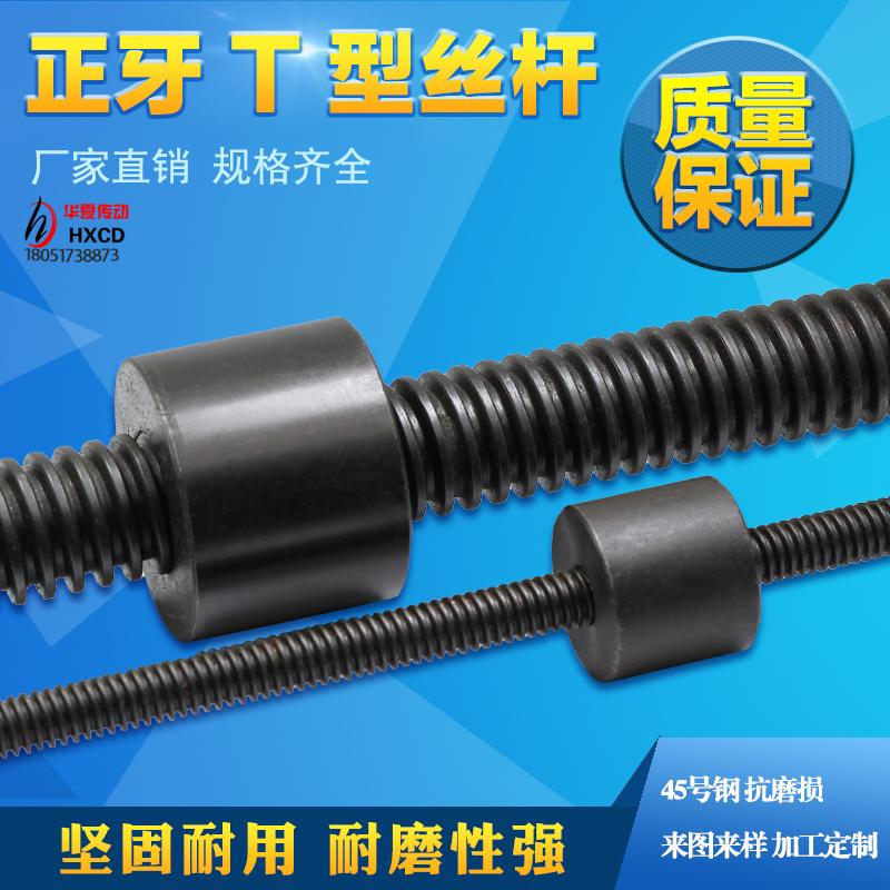 M10M60粗牙米2米1.5米1正丝梯形丝杆梯形螺杆型丝杆T号钢45