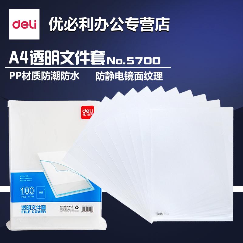 得力透明A4文件套 L型文件袋单片夹两页夹透明办公文件袋100只装