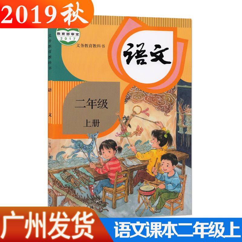2019年7月印刷2019秋二年级rj课本