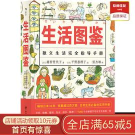 生活图鉴 后浪正版漫画插图衣食住行百科烹饪做饭收纳书籍图片