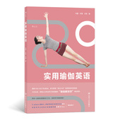 零基础中英对照情景体式 后浪正版 实用瑜伽英语 现货 文化常用词汇英文学习工具书籍