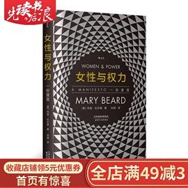 女性与权力 后浪官方正版罗马元老院与人民作者玛丽社会科学文化人类学研究书籍