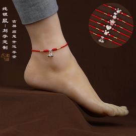 999足银鼠红绳脚链男女红绳编织脚绳刻字定制本命年脚链吉祥招财图片