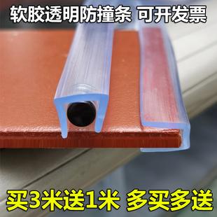 透明防撞条儿童防碰撞保护角U型钢板铁片桌边玻璃茶几桌子L包边套