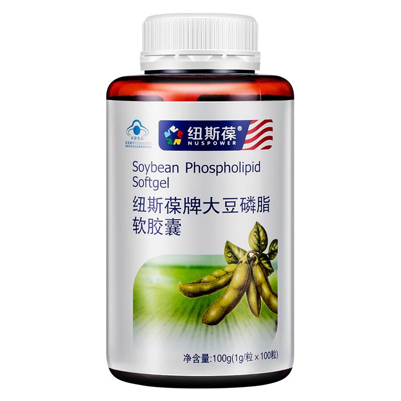 纽斯葆牌大豆磷脂软胶囊 1g/粒*100粒 卵磷脂 辅助降血脂