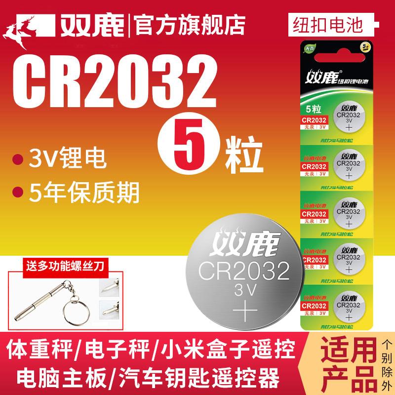 双鹿cr2032纽扣电池起亚小米遥控器