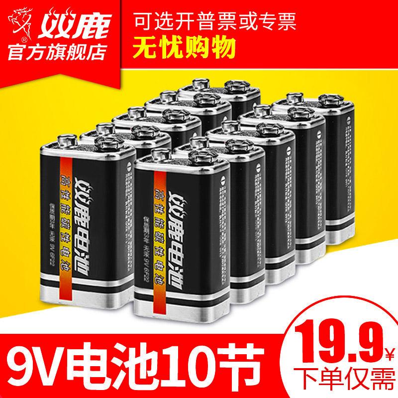 双鹿 9V电池 6F22叠层方形碳性烟雾报警器话筒万用表电池九伏10粒方块大电池麦克风万能表玩具车遥控器通用型
