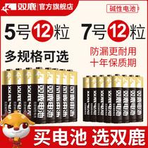 双鹿新精品碱姓电池5号12粒7号12节儿童玩具干电池批发�?仄魑搴牌吆�1.5V正品鼠标�?仄倒夷种有〉绯�