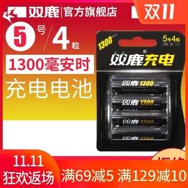 双鹿 5号电池1300毫安鼠标遥控玩具闹钟镍氢可充电电池AA5号正品4节装大容量可以冲电的电池图片