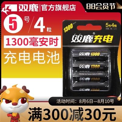 双鹿 5号电池1300毫安鼠标遥控玩具闹钟镍氢可充电电池AA5号正品4节装大容量可以冲电的电池