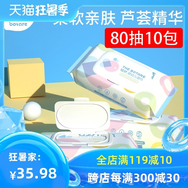 植護濕紙巾嬰兒童專用濕巾80抽10大包裝特價手口屁寶寶家庭實惠裝