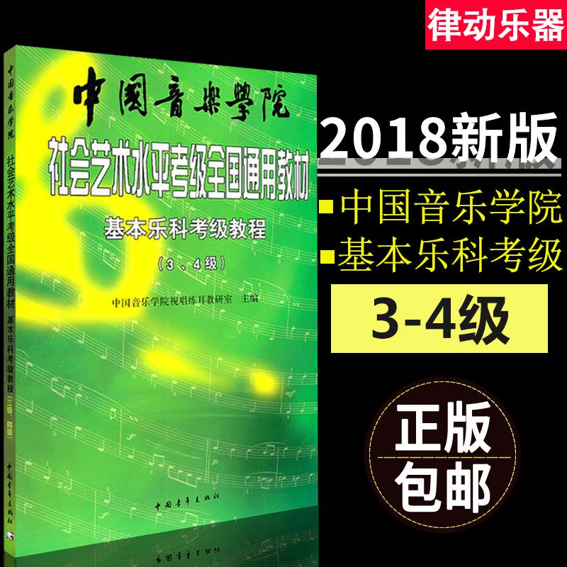 中国音乐学院乐理考级书 中国音乐学院基本乐科考级教程 社会艺术水平考级全国通用音基教材3-4级音乐素养考试 乐理考级书籍