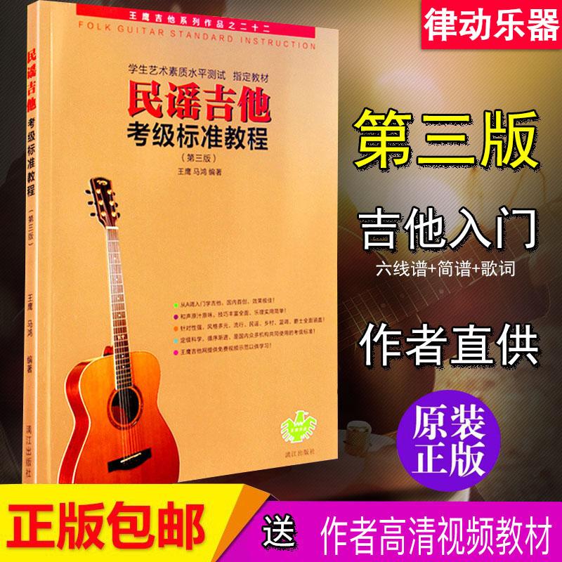 民谣吉他考级标准教程 第三版修订版1-10级初学者入门零基础经典教材 正版王鹰吉它乐理知识和弦自学学习教学吉他谱吉他书籍