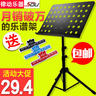 Music stand music stand foldable lift scores stand zither guitar violin sheet music stand music sheet stand Spectrum Desk
